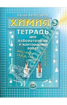 Купить Лилия Кузнецова: Химия. 9 класс. Тетрадь для лабораторных и контрольных работ. Пособие для учащихся ISBN: 5-346-00434-3
