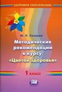 Михаил Лазарев: Методические рекомендации к курсу