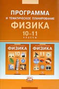 Светлана Тихомирова: Физика. 10-11 классы. Базовый уровень. Программа и тематическое планирование