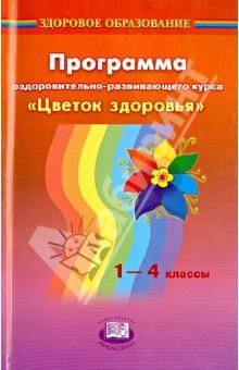 Программа оздоровительно-развивающего курса Цветок здоровья. 1-4 классы - Михаил Лазарев
