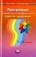 Михаил Лазарев: Программа оздоровительноразвивающего курса