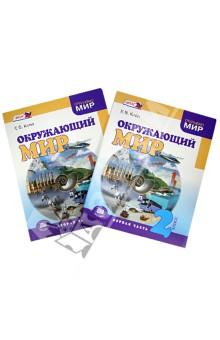 Купить Елена Копп: Окружающий мир. 2 класс. В ч. Учебник ISBN: 978-5-346-02172-8