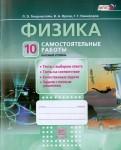 Генденштейн, Никифоров, Орлов: Физика. 10 класс. Самостоятельные  работы. ФГОС
