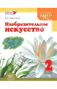 Изобразительное искусство. 2 класс. Учебник. ФГОС - Елена Коротеева
