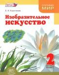 Елена Коротеева: Изобразительное искусство. 2 класс. Учебник. ФГОС