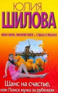 Юлия Шилова: Шанс на счастье, или Поиск мужа за рубежом