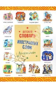 Купить Ю. Лебедева: Детский словарь иностранных слов в картинках ISBN: 978-5-271-45976-4