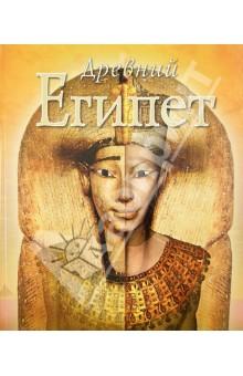 Древний Египет - Джойс Тилдсли
