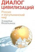 Энварбик Фазельянов: Диалог цивилизаций. Россия и мусульманский мир