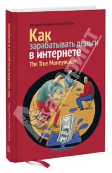 Книга заработать деньги интернете заработать в интернете лето