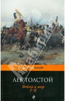 Купить Лев Толстой: Война и мир. Том I, II ISBN: 978-5-699-61467-7