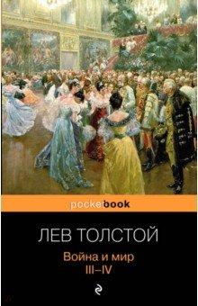 Купить Лев Толстой: Война и мир. Том III, IV ISBN: 978-5-699-61461-5