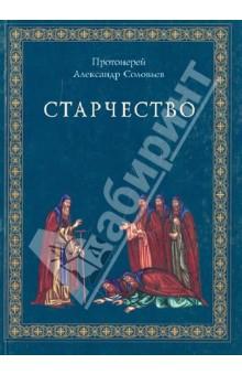 Старчество по учению Святых отцов и аскетов - Александр Протоиерей