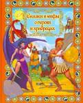 Сказки и мифы о героях и храбрецах обложка книги