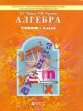 Рубин, Чулков - Алгебра. 8 класс. Учебник для общеобразовательных учреждений. ФГОС обложка книги