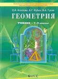 Гусев, Козлова, Рубин - Геометрия 7-9 класс. Учебник для общеобразовательных учреждений. ФГОС обложка книги