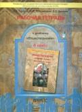 Турчина, Данилов, Ярославцева: Рабочая тетрадь к учебнику