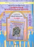 Данилов, Ярославцева: Проверочные и контрольные работы к учебнику