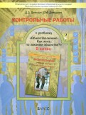 Данилов, Давыдова: Контрольные работы к учебнику