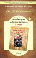 Данилов, Турчина, Киреева: Обществознание. 6 класс. Методические рекомендации для учителя. ФГОС