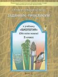 Ловягин, Вахрушев, Раутиан: Задачник-практикум к учебнику