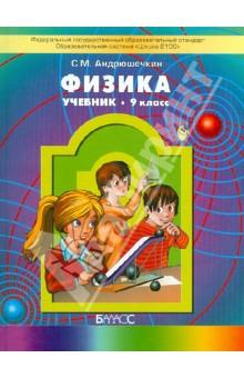 Физика. 9 класс. Учебник для общеобразовательных учреждений. ФГОС - Сергей Андрюшечкин