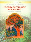 Кашекова, Кашеков: Изобразительное искусство. 5 класс. Учебник для общеобразовательных учреждений. ФГОС
