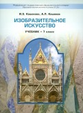 Кашекова, Кашеков: Изобразительное искусство. 7 класс. Учебник для общеобразовательных учреждений. ФГОС