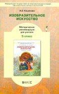 Ирина Кашекова: Изобразительное искусство. 5 класс. Методические рекомендации для учителя