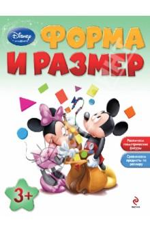Купить Форма и размер: для детей от 3 лет ISBN: 978-5-699-61511-7