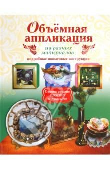Объемная аппликация из разных материалов - Т. Степанова