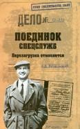 Александр Витковский: Поединок спецслужб. Перезагрузка отменяется