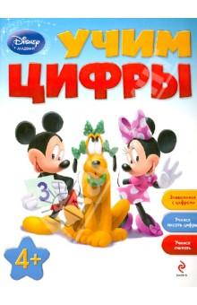 Купить Учим цифры. Для детей от 4 лет ISBN: 978-5-699-61513-1
