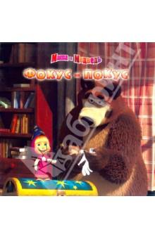 Фокус-покус. Маша и Медведь. Книжка-квадрат