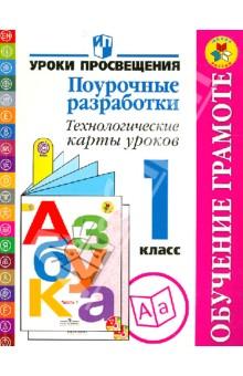 Обучение грамоте поурочные разработки 1 класс горецкий