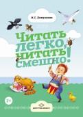 Ирина Лопухина - Читать легко, читать смешно! Часть 1 обложка книги