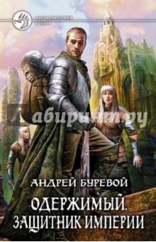 Одержимый. Защитник Империи - Андрей Буревой