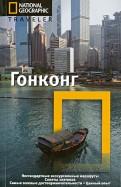 Фил Макдоналд: Гонконг