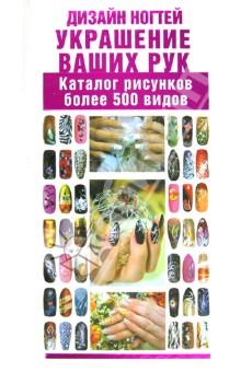 Каталог с дизайном ногтей фото