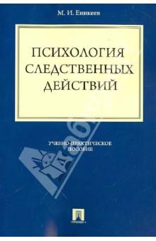 Психология следственных действий. Учебно-практическое пособие - Марат Еникеев