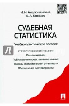 Судебная статистика. Учебно-практическое пособие - Андрюшечкина, Ковалев
