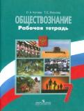 Котова, Лискова: Обществознание. 7 класс. Рабочая тетрадь. ФГОС
