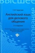 Сергей Гарагуля: Английский язык для делового общения. Учебное пособие