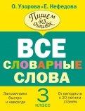 Узорова, Нефедова: Все словарные слова. 3 класс