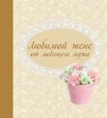 Н. Матушевская: Любимой жене от любящего мужа
