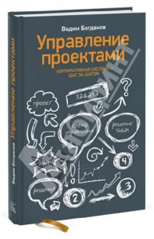 Управление проектами. Корпоративная система - шаг за шагом - Вадим Богданов