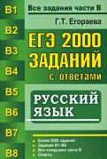 Галина Егораева - ЕГЭ. 2000 заданий с ответами по русскому языку. Все задания части В обложка книги