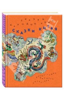 Сказки народов Азии. В 3-х книгах. Книга 2. Сказки Китая