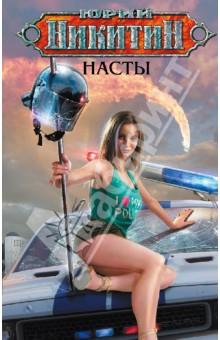 Купить Юрий Никитин: Насты ISBN: 978-5-699-62567-3