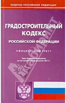 Градостроительный кодекс Российской Федерации по состоянию на 22 февраля 2013 года.Официальный текст
